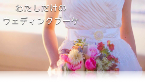 my-bouquet
