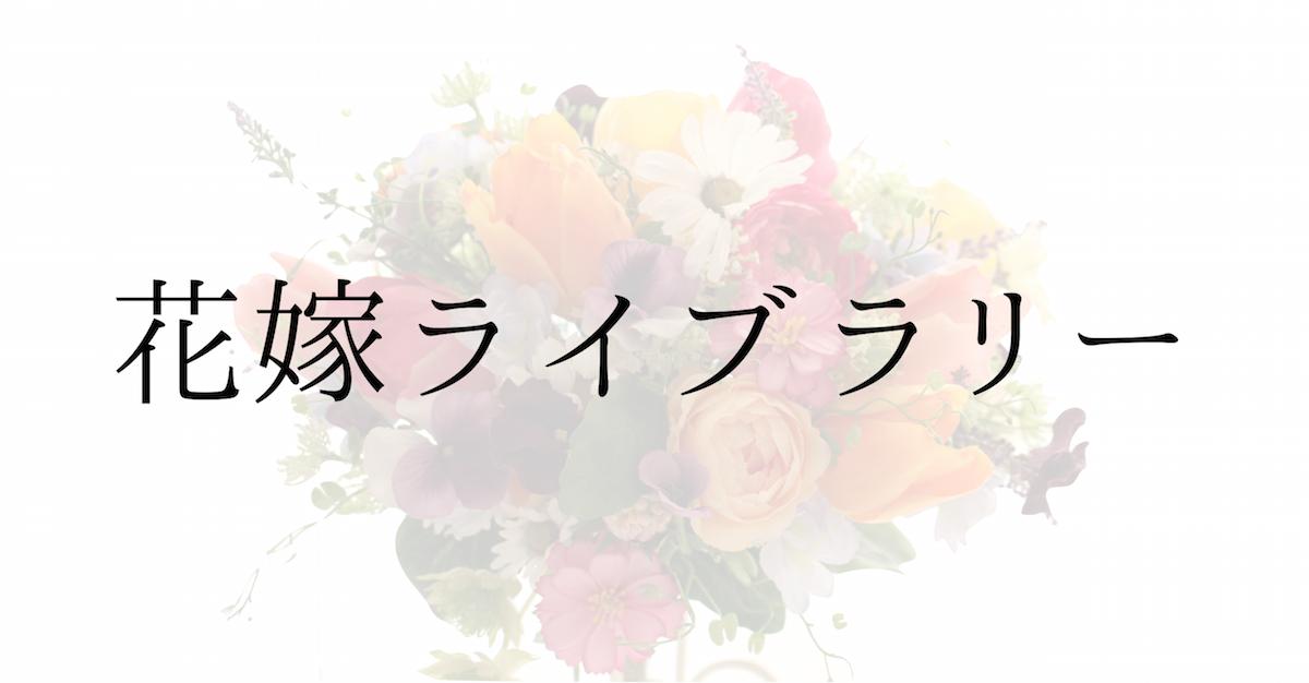 花嫁ライブラリー